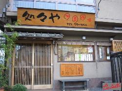 Kokoya