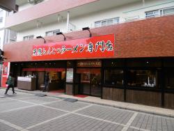 Omiyage Specialty Shop Ichiran Dazaifu Sando