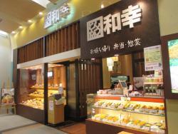 Tonkatsu Wako Aeon Mall Kashihara