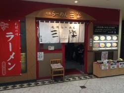 Sappororamensharaku