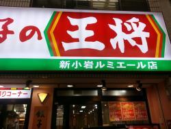 Gyoza-No-Ohsho Shinkoiwa Lumiere