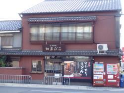 Japanese restaurant Yamabiko