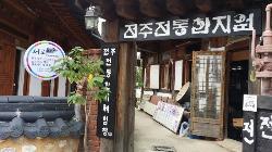 Jeonju Traditional Hanji Center