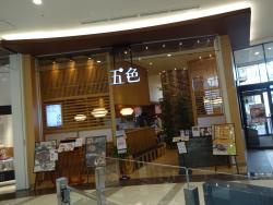 Goshiki, Aeon Mall Tamadaira no Mori