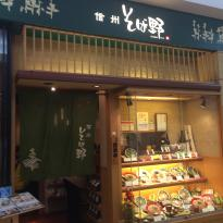 Shinshu Sobano Yume-Town Hiroshima