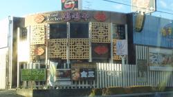 Asian Kitchen Mamaya, Handa