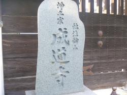 Jodo-ji Temple