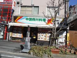 Chinese Restaurant Min