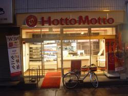 Hot Mot Takachiho Dori