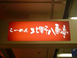 Kitano Hachibantei Dochika