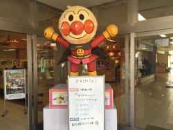 Mutsusamaikan