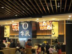 Gyumon, Aeon Mall Tokoname