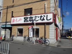 Meshiya Miyamoto Munashi, Chikatetsu Marutacho Ekimae