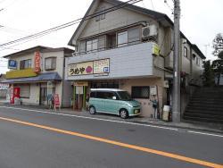 Den-En Shokudo Umeya