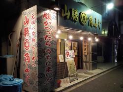 Yamashokadofuji