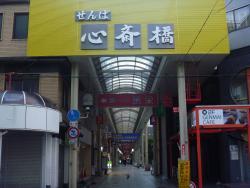 Semba Shinsaibashisuji Shotengai