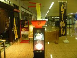 Miyazaki Ramen Hibiki, Miyazaki Airport