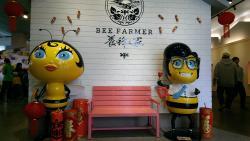 养蜂人家 蜂采馆