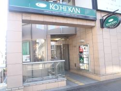 Coffee Kan Tachikawa Station South Entrance