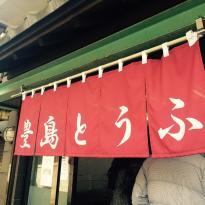 Toyoshimatofuten