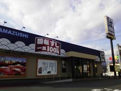 Hamazushi, Tarui