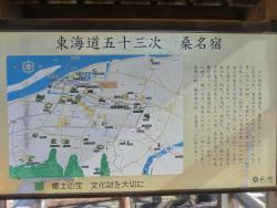 Kuwana Castle Wall