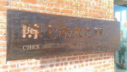 Chen Ding Nan Memorial Hall