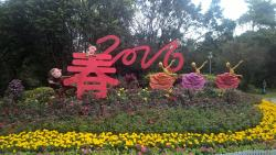 Shenzhen Renmin Park