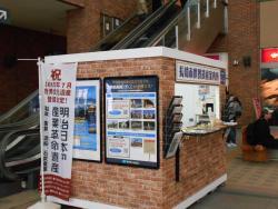 Nagasaki World Heritage Information Center
