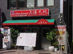 Shanghaitenchi