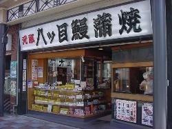 Yatsumeunagihonpo