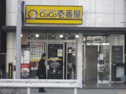 Coco Ichibanya Yokohama West Entrance