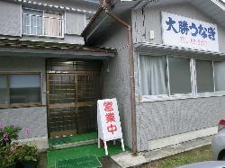 Ogachi Unagi