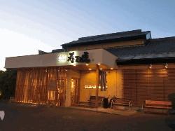 Sushitora Kanoya Main Store