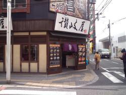 Sanukiya Kamiyacho