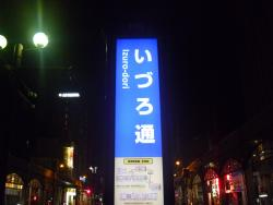 Izuro Shopping Street