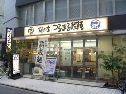 Tsurumaru Bingomachi