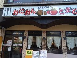 Oniontomato