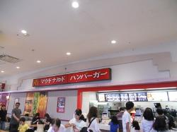 McDonald's Ionmall Rihu