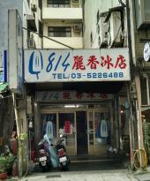 814麗香冰店