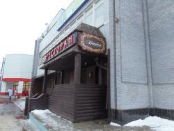 Ресторан Коктебель