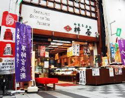 Kineya Nikaimachi Honten