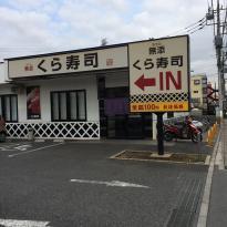 Muten Kura Sushi Tsuruse