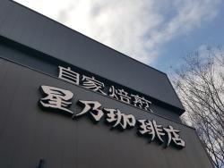 Hoshino Coffeetsurugashima