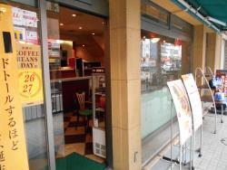 Doutor Coffee Shop Nagasaki Nishi-Hamanomachi
