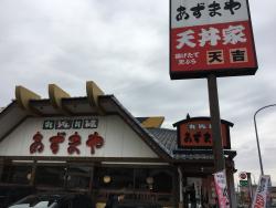Azumaya Haraoshima