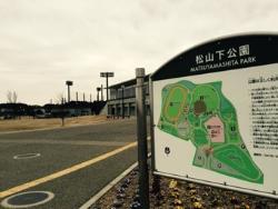 Matsuyamashita Park