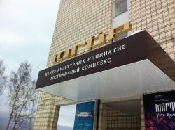 Yugor Center of Cultural Initiatives