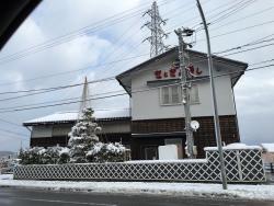 Himi Kito Kito Sushi Fuchu Arisawa