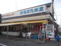 Kanemata Suisan